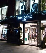 BOSIDENG - Christmas 2012
